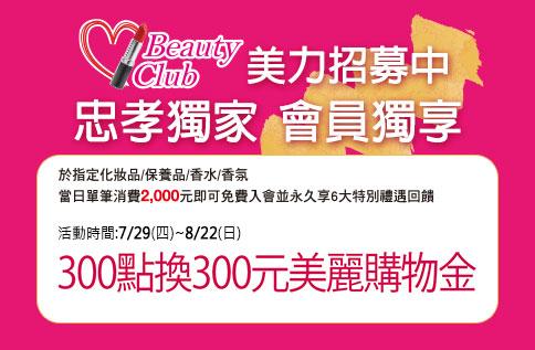BEAUTY CLUB 忠孝獨家300點換300元美麗購物金&點數三倍送