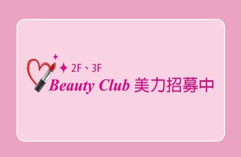 2F/3F Beauty club 美力招募中