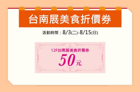 台南展美食折價券
