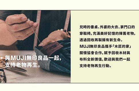 3F 無印良品MUJI 木匠的家商品推薦