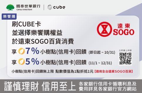國泰世華CUBE卡~SOGO獨家加碼