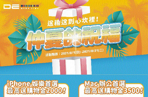 8F 德誼數位【仲夏的祝福】送禮送進心坎裡 保證滿意的送禮首選
