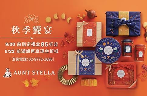 B3 Aunt Stella 詩特莉手工餅乾 / Aunt Stella x 迪士尼 小鹿斑比禮盒限量上市 & 中秋禮盒優惠中