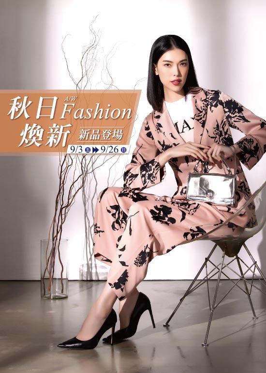 A/W Fashion 秋日煥新 新品登場