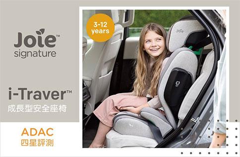 5F 奇哥 itraver 3到12歲成長型汽座 ADAC四星好評 安全規格 頂級模範汽座!