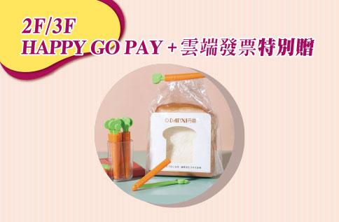 2F、3F  HAPPY GO PAY+雲端發票 特別贈