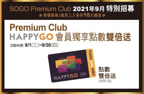 Premium Club 會員獨享 Happy Go點數雙倍送