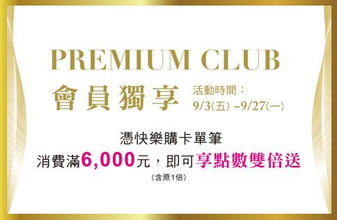 Premium Club會員獨享點數雙倍送