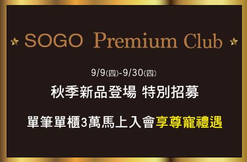 SOGO Premium Club 秋季新品登場 特別招募