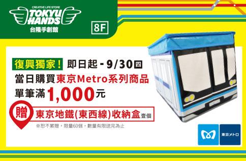 8F 台隆 鐵道迷快報到!東京地鐵開進台隆