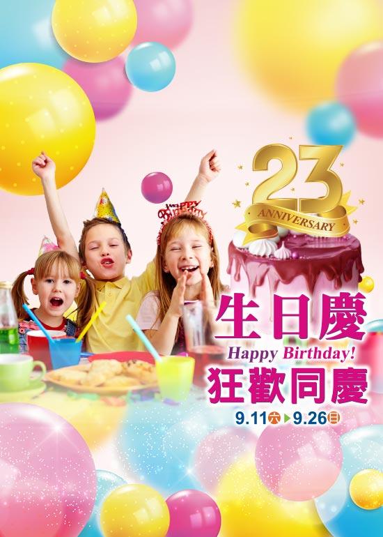 23生日慶 狂歡同慶