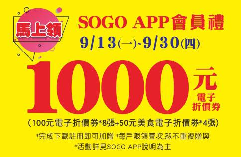 "control-id=""ControlID-34"" value=""SOGO APP 會員禮1000元電子折價券"