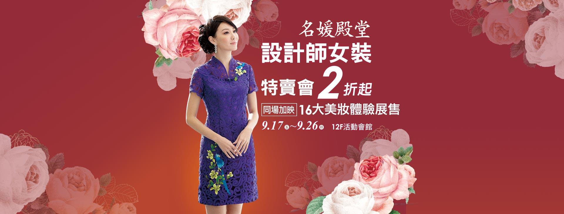 12F活動會館「名媛殿堂 設計師女裝特賣會2折起」同場加映 16大美妝體驗展售