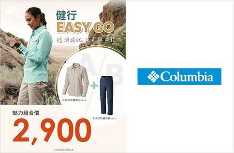 6F COLUMBIA 健行EASY GO