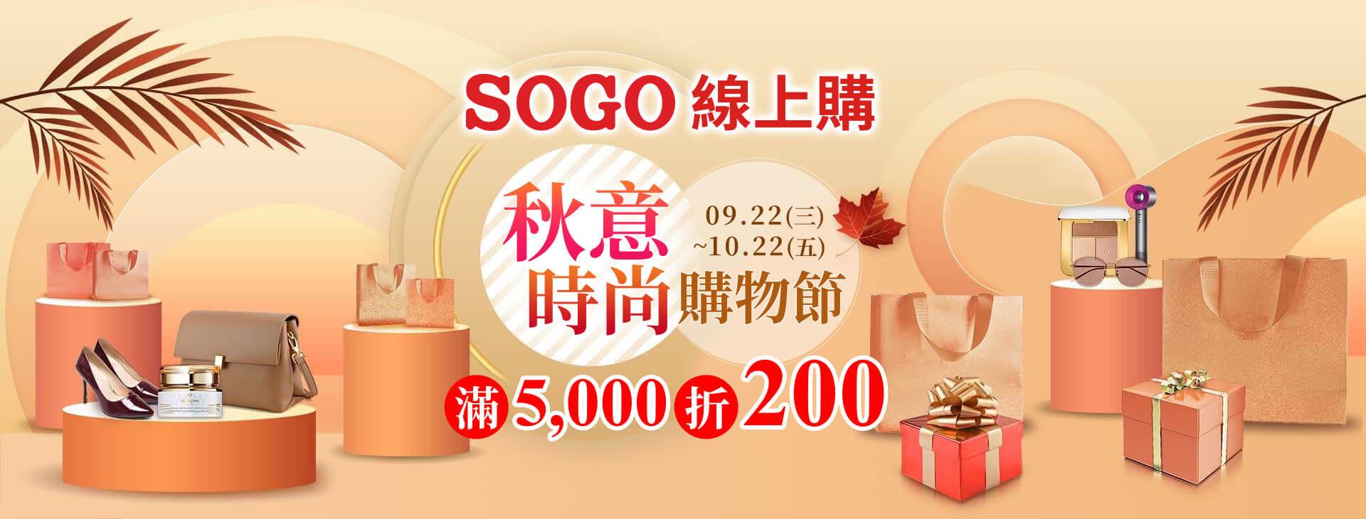 SOGO線上購「秋意時尚購物節」