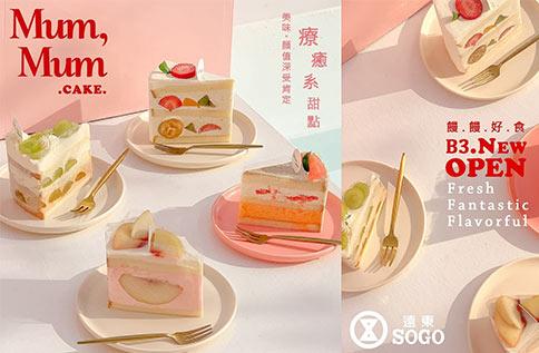 B3 Mum,Mum 饅饅好食 / 新鮮健康療癒系甜點  Mum,Mum 饅饅好食  SOGO復興館全新開幕