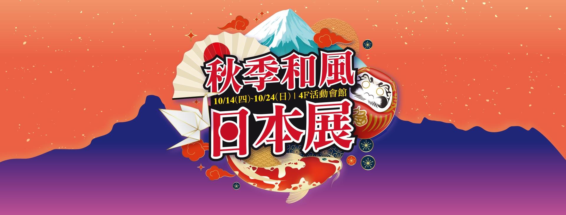 秋季和風日本展