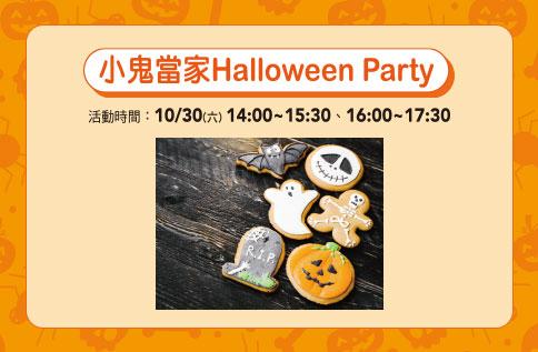 小鬼當家 Halloween Party