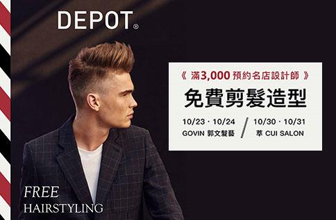 7F DEPOT 免費剪髮造型活動