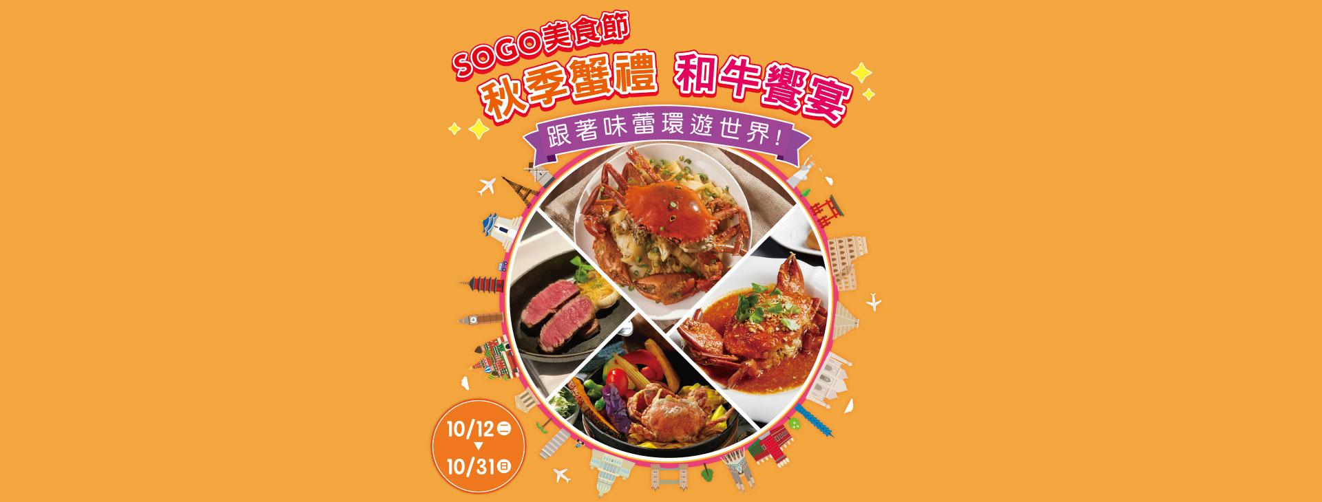 SOGO美食節 秋季蟹禮 和牛饗宴 跟著味蕾環遊世界!