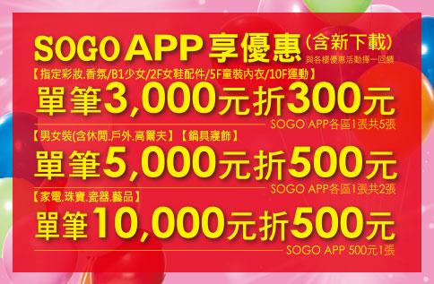 【忠孝館】週年慶會員禮3,000元