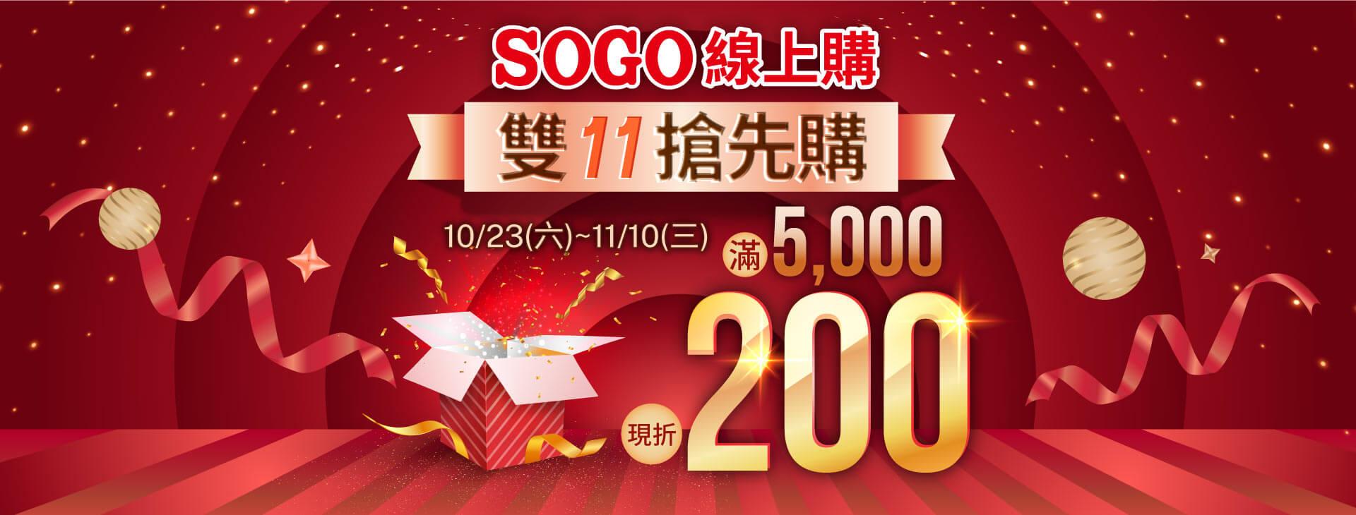 SOGO線上購「雙11搶先購滿$5000現折$200」