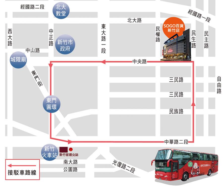 SOGO新竹店接駁車路線圖