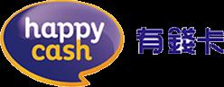 happycash-有錢卡