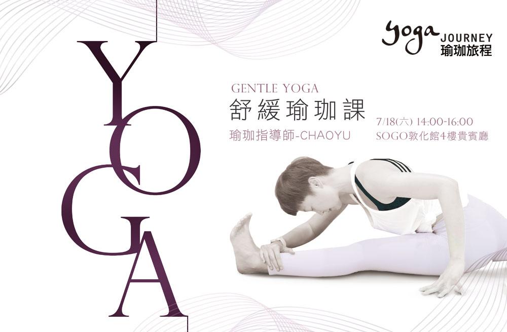 Yoga Journey 舒緩瑜珈課