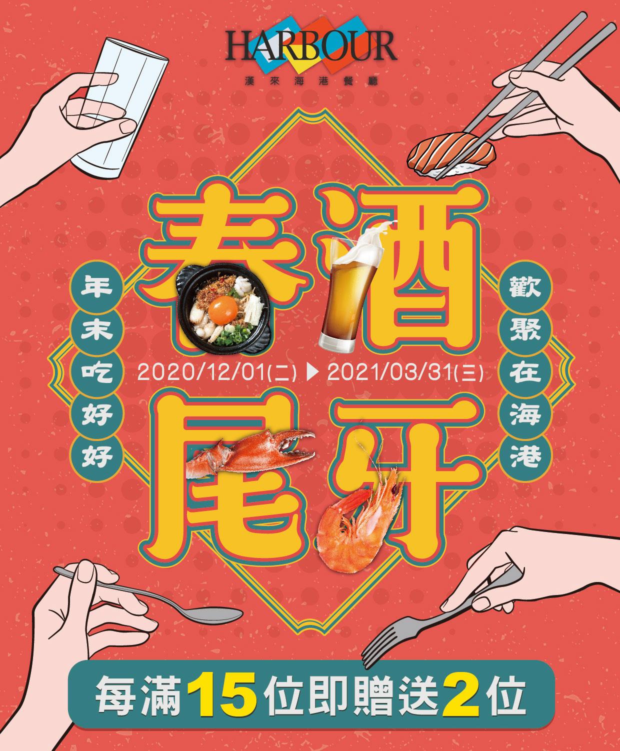 漢來海港餐廳 春酒尾牙專案