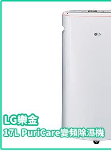 LG變頻除濕機↘27900
