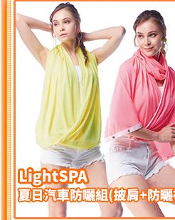 LightSPA防曬組↘2199