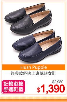 Hush Puppie舒適低跟鞋↘1390