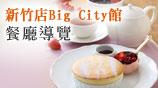 新竹店Big City館 餐廳導覽