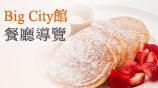 新竹Big City館 餐廳導覽